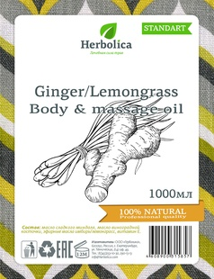 Масло для тела и массажа «Имбирь/Лемонграсс»Body & massage oil «Ginger/Lemongrass», 250мл, 1л или 5л.