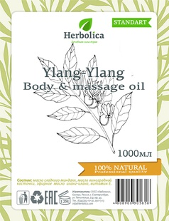 Масло для тела и массажа «Иланг-Иланг»Body & massage oil «Ylang-Ylang», 250мл, 1л или 5л.