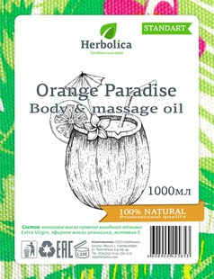Масло для тела и массажа «Райский апельсин»Body & massage oil «Orange Paradise», 250мл, 1л или 5л.