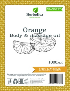 Масло для тела и массажа «Апельсин»Body & massage oil «Orange» 5л.